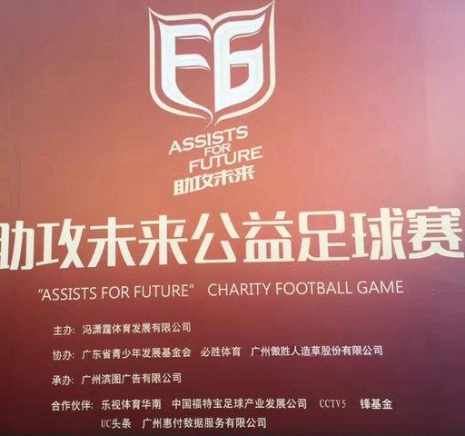 Joulupukin jalkapallojoukkue<br /> aloitti Kiinan kiertueensa